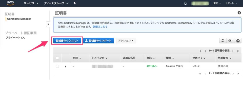 SSL発行手続き1