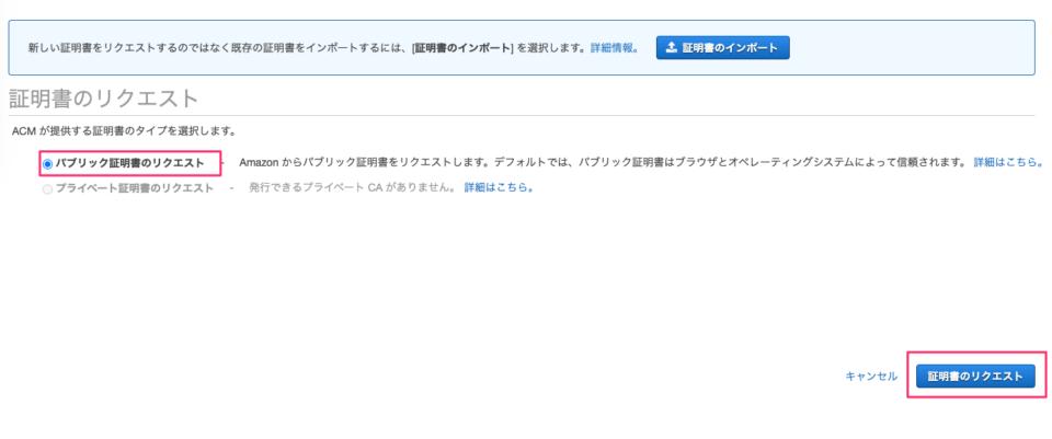 SSL発行手続き2