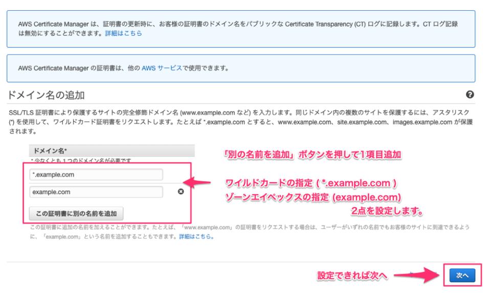 SSL発行手続き3