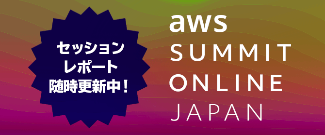 AWS Summit Online 2020