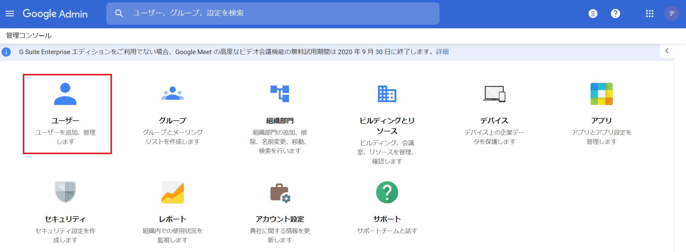 が この 一時 に google 的 では ログイン 無効 で 機能 アプリ
