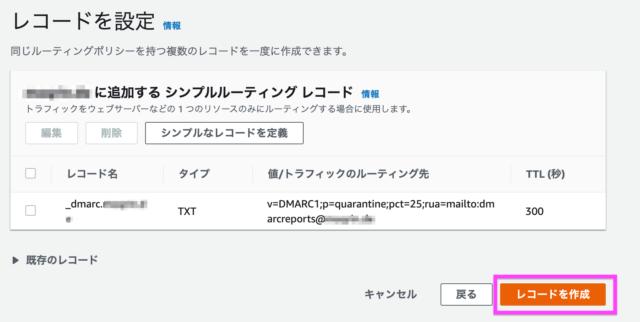 dmarc_txt_record