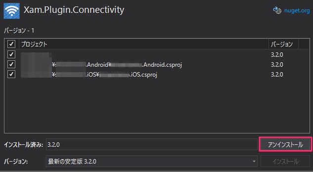ConnectivityPluginをアンインストールする