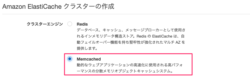 ElastiCacheの設定1