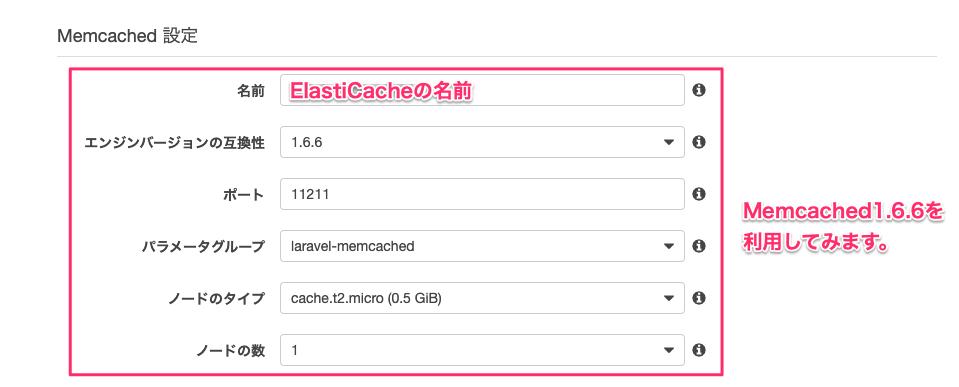 ElastiCacheの設定2