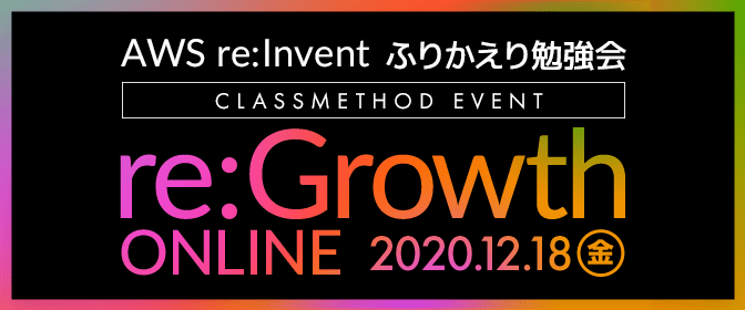 re:Growth ONLINE トップ