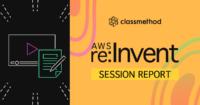 AWS reInvent2020セッションレポート