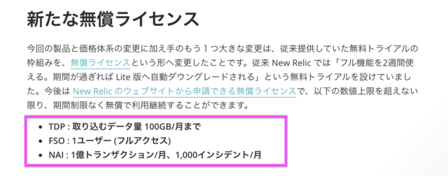 new_relic_new_pricing