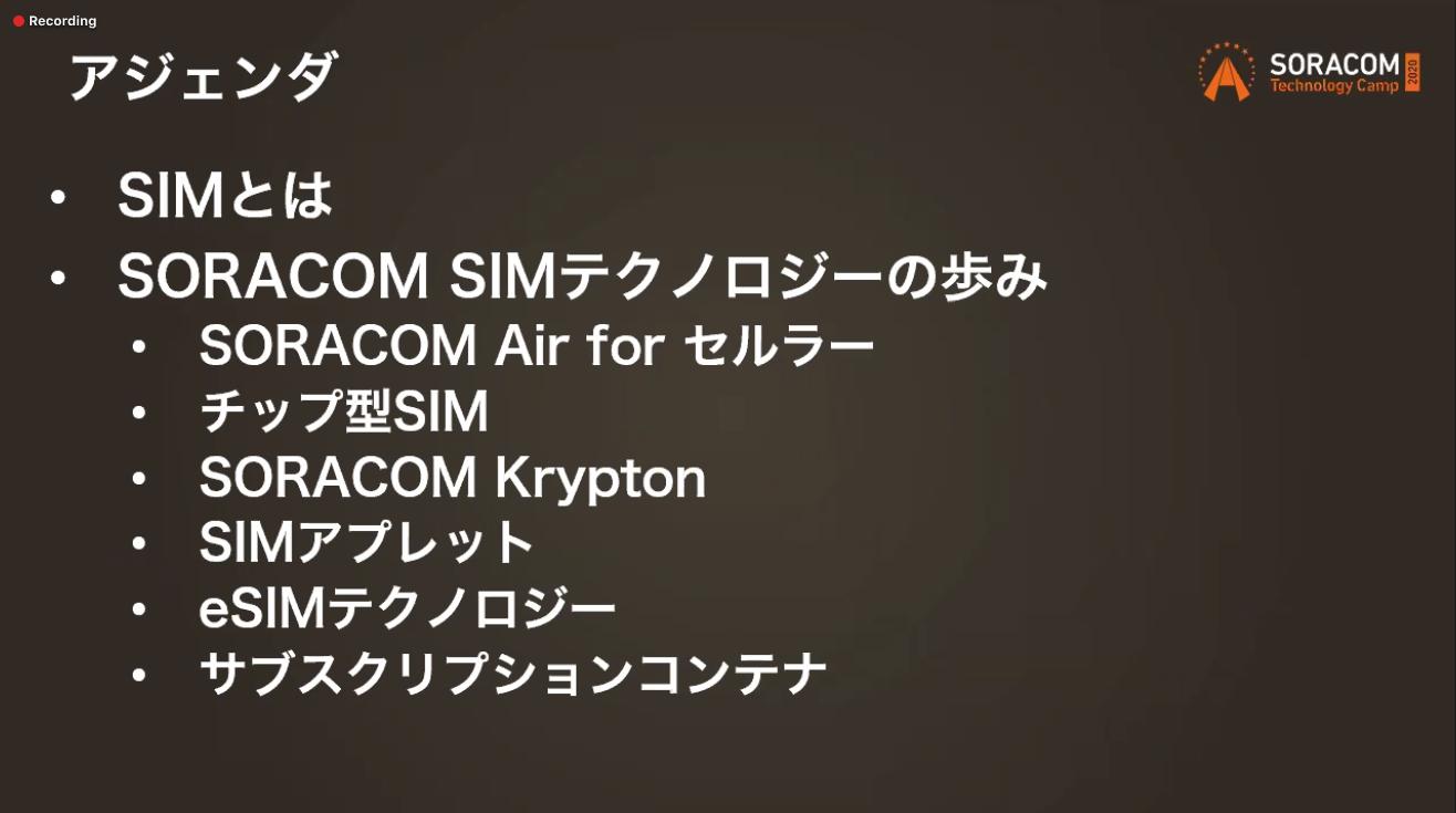 soracom-tech-camp-day3-sim-inside-02