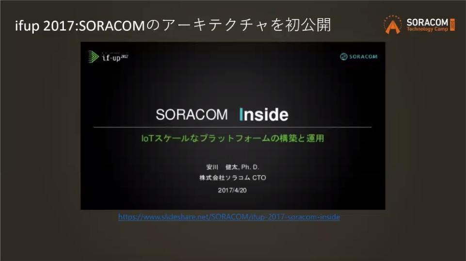 soracom-tech-camp-day3-soracom-architecture-01