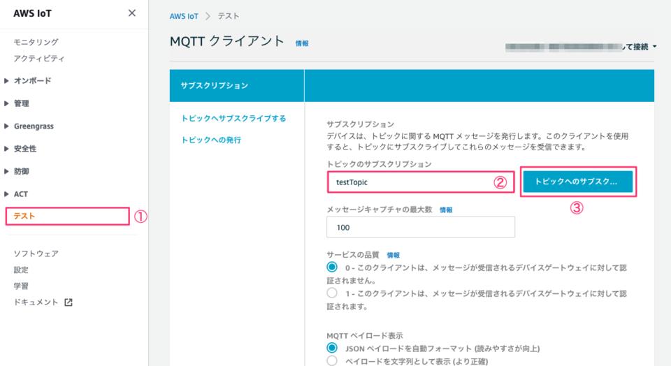 MQTTクライアント