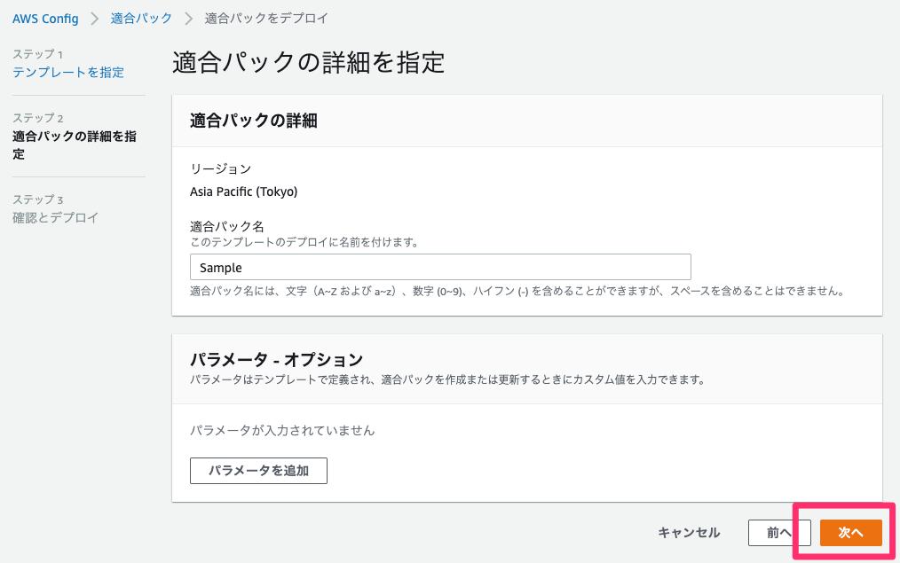 AWS_Config_Console2