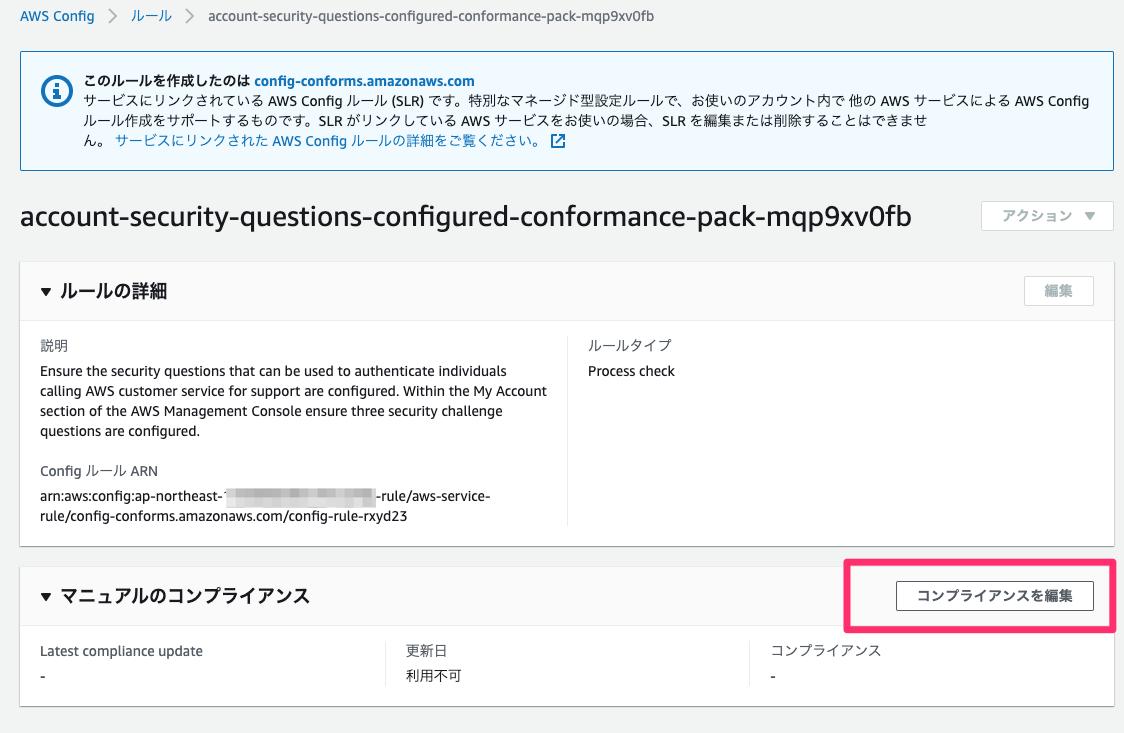 AWS_Config_Console8