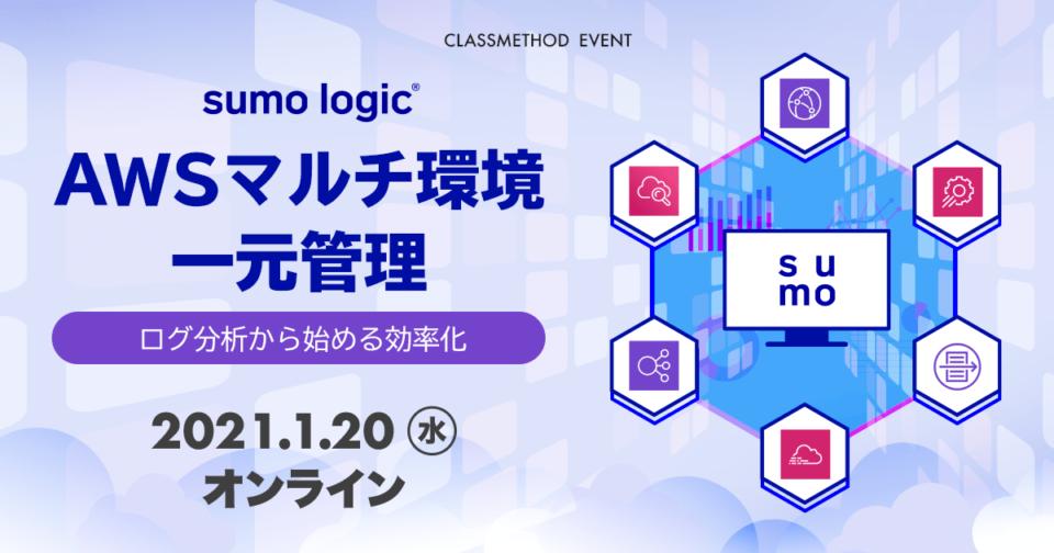 Sumo Logicウェビナー