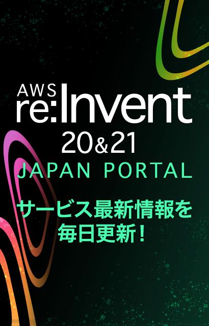 re:Invent ポータルページ サイドバナー