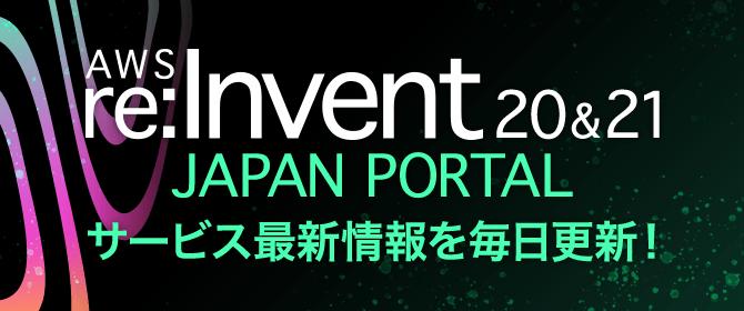 re:Invent ポータルページ トップ