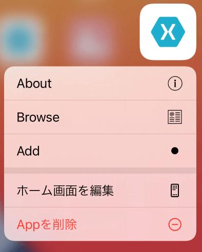 アプリアイコンメニューの様子(iOS)