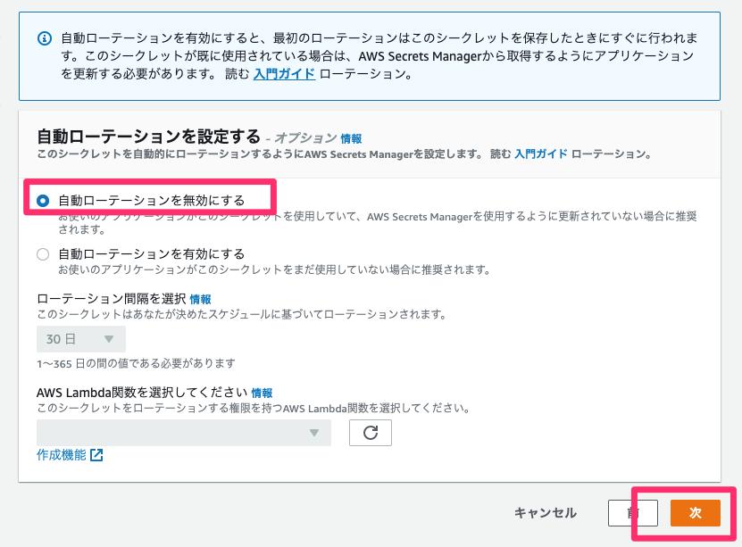 Secrets_Manager-1837732
