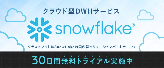snowflake アッパーバナー