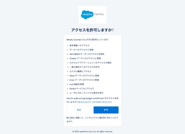 Heroku ConnectのSalesforceにおけるアクセス許可画面