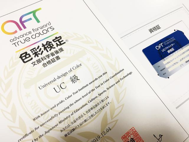 UC級の合格証書
