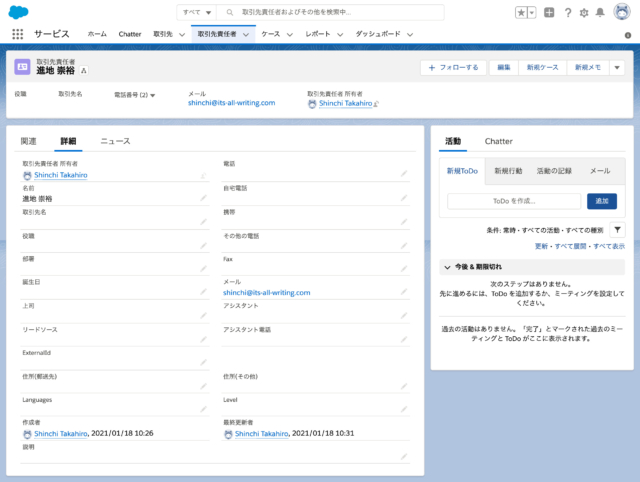 Salesforce上でEmailを更新した取引先責任者