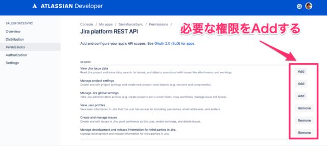 Jira App Permissions スコープ設定