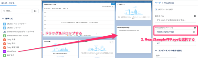 Salesforceのページ編集画面