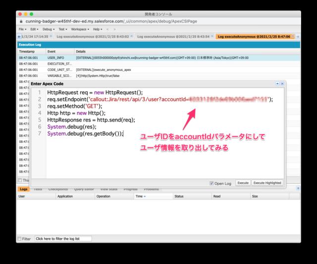 ユーザ情報取り出し接続検証Apex