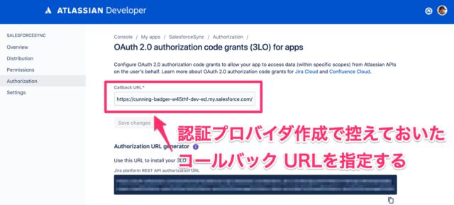 Jira App Authorization コールバックURL設定