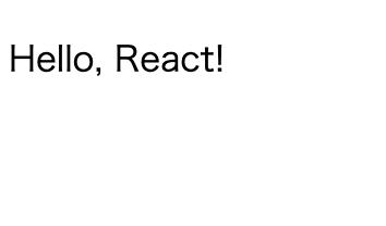 Hello Reactの画面
