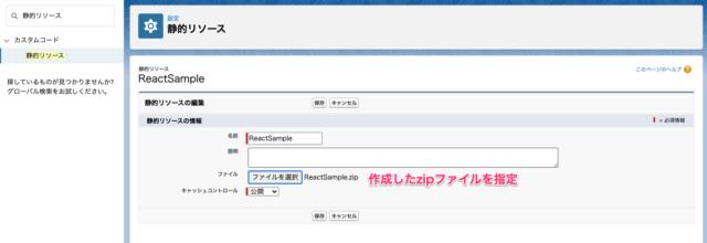 Salesforceの静的リソース設定画面