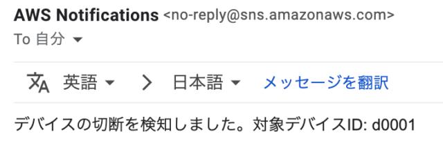 Offline状態になったメールが来た