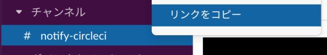 Slackチャンネルのリンクをコピーする