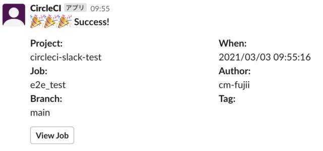 成功時のSlack通知の様子