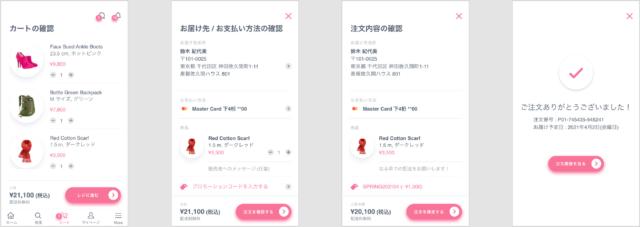 order_screens