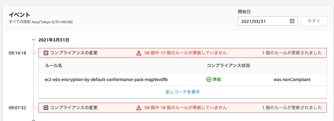 AWS_Config_Console-7151019