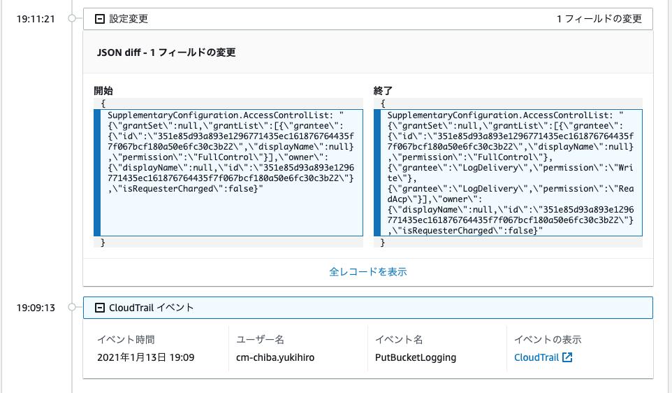 AWS_Config_Console-7152568