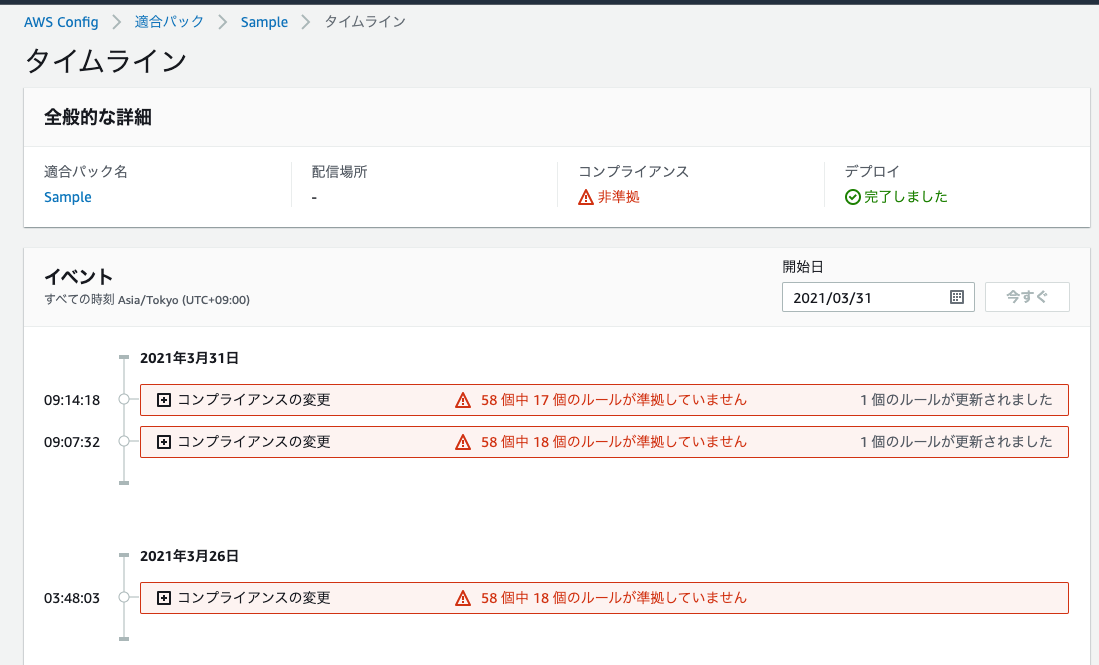AWS_Config_Console