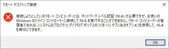 NLA-error