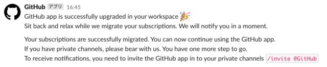 GitHub Appのアップグレードに成功した