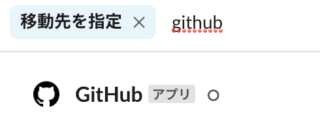 GitHub Appに移動する