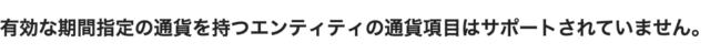 Visualforce の <apex:inputField> および <apex:outputField> コンポーネントで通貨項目を表示することはできない