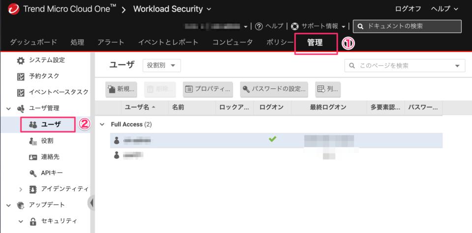 ユーザの管理画面