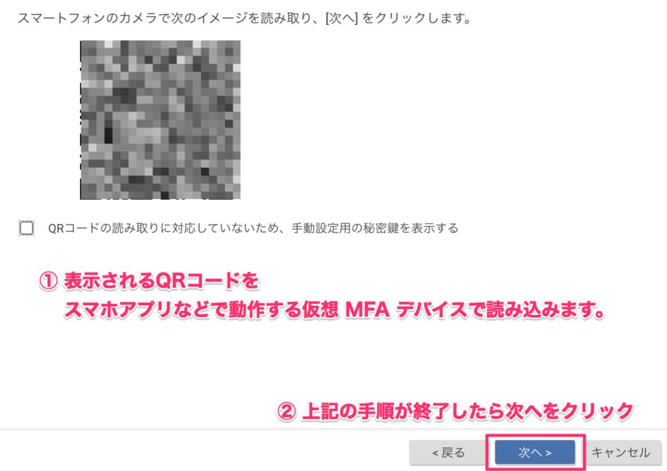 MFAアプリでQR読み込み