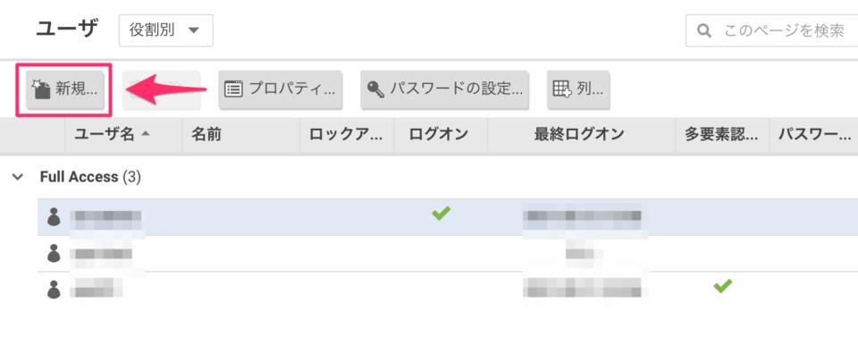 ユーザの新規登録