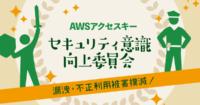 AWSアクセスキーセキュリティ意識向上委員会