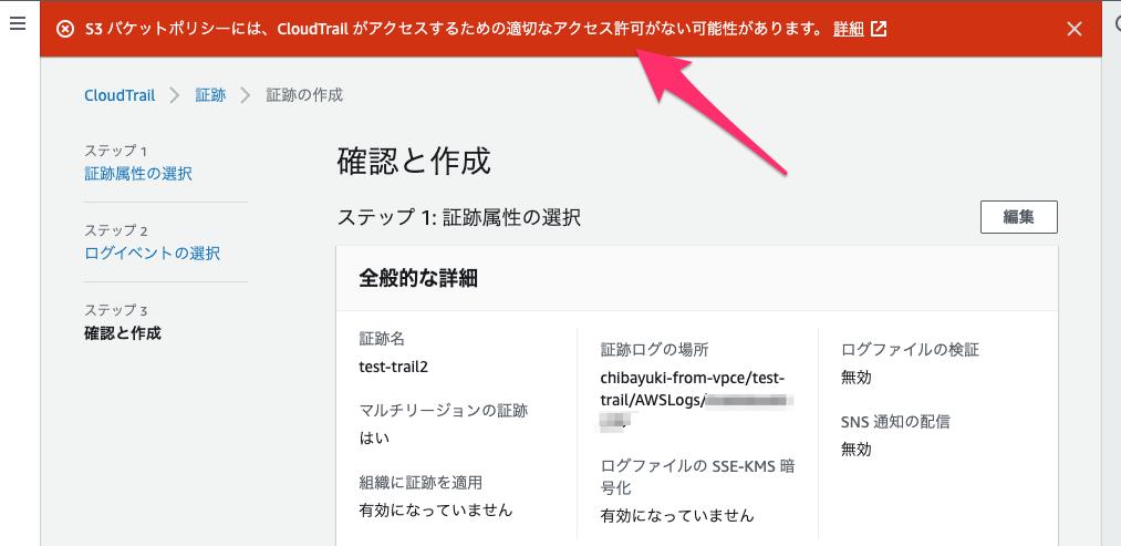 CloudTrail_Management_Console_NG-0649500