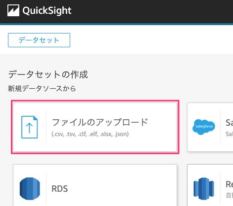 quicksight-fileupload
