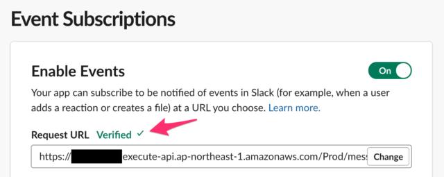 Event APIの設定(Verify)